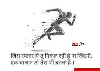 life shayari hindi
