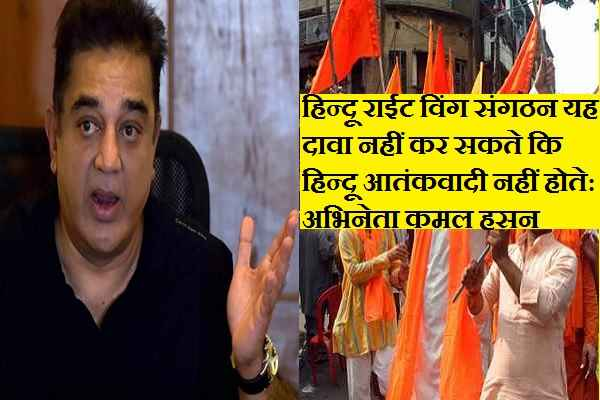 kamal-hassan-told-hindu-atankwadi-in-right-wing-organisation
