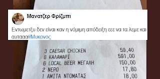 «Πάρτι» για τον τουρίστα που πλήρωσε 836 ευρώ για καλαμαράκια και μπύρες