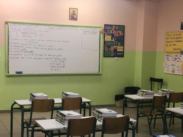 Έκλεισε λόγω κρούσματος κορωνοϊού μια τάξη του 1ου Δημοτικού Σχολείου Ναυπλίου