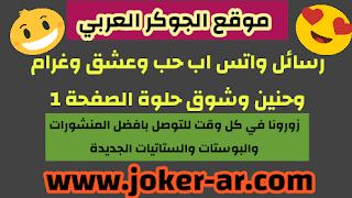 رسائل واتس اب حب وعشق وغرام وحنين وشوق حلوة الصفحة 1 اجمل الرسائل الرومنسية الجديدة - الجوكر العربي