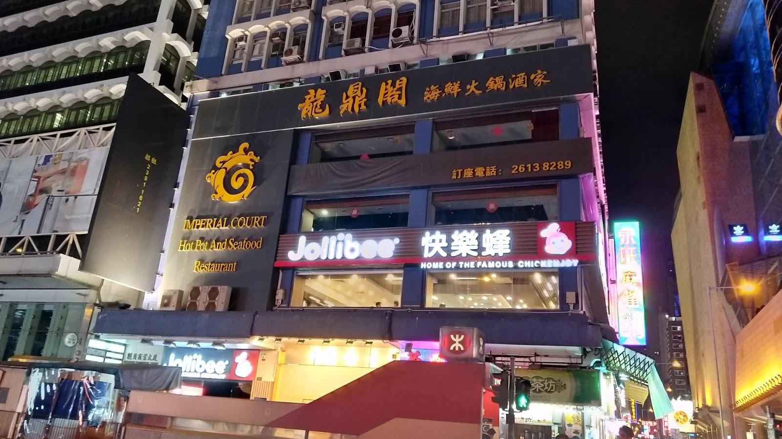 不良猴的網路星球: 香港jollibee快樂蜂旺角店 C3 1件樂脆雞配指定美食套餐