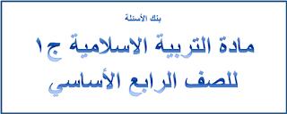 اسئلة وتدريبات الصف الرابع الاساسي مادة التربية الاسلامية