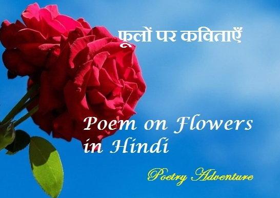 Poem on Flowers in Hindi, Phoolon Par Kavita, Hindi Poems on Flowers, फूलों पर कविताएँ