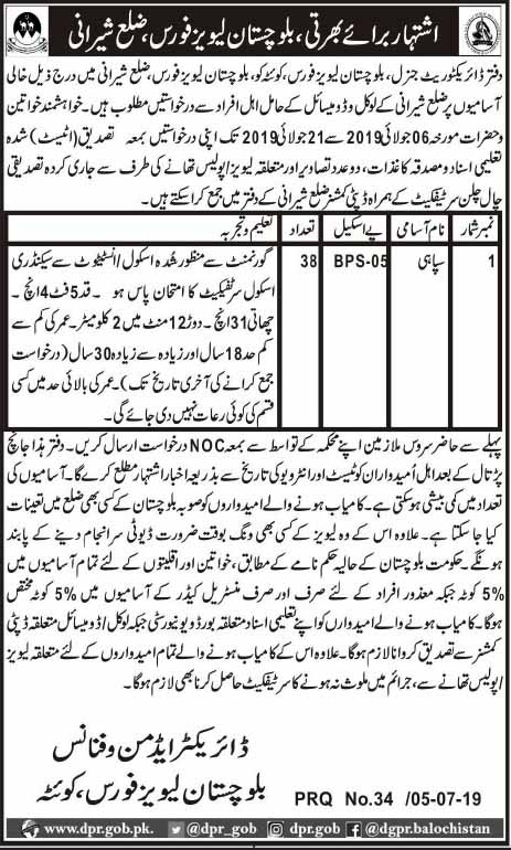 Levies Force Jobs in District Sherani July 2019