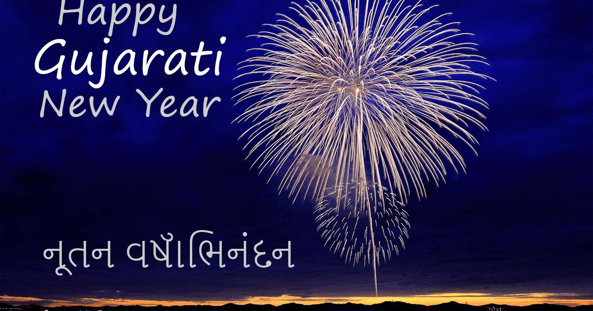 Happy New Year Nutan Varshabhinandan Images 77