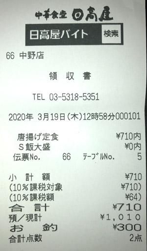 日高屋 中野店 2020/3/19 飲食のレシート