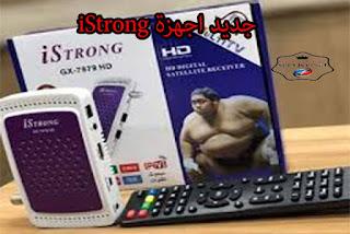 جديد اجهزة iStrong