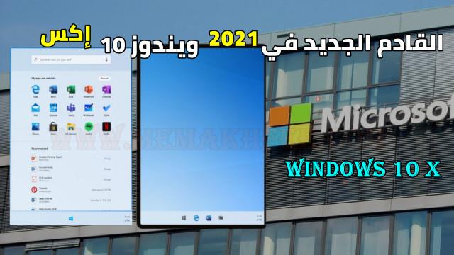 القادم الجديد في2021 Windows 10 X