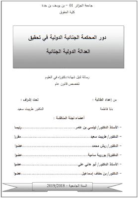 أطروحة دكتوراه: دور المحكمة الجنائية الدولية في تحقيق العدالة الدولية الجنائية PDF