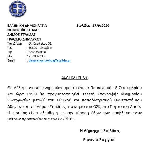 Τελετή Υπογραφής Μνημονίου Συνεργασίας