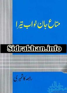 Mata e Jaan Khwab Tera