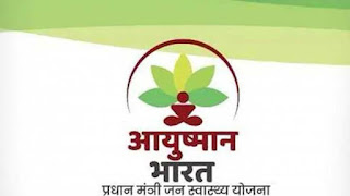 "Find your Name In List for ""PMJAY"" Ayushman Bharat - Pradhan Mantri Jan Arogya Yojana"