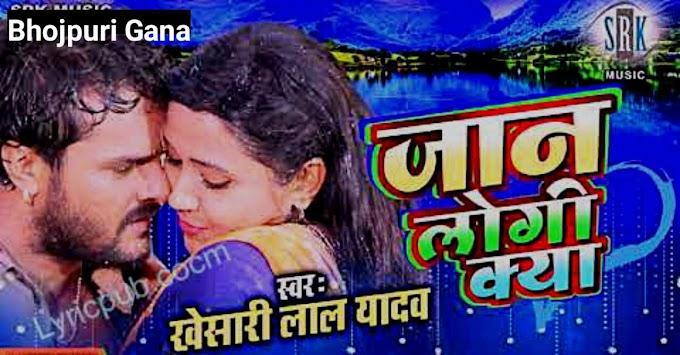 मेरे सजना सवरना है किस काम का, माला जपते हो तुम और के नाम का, bhojpuri gana