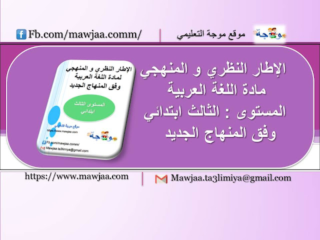 الإطار النظري و المنهجي لمادة اللغة العربية المستوى الثالث ابتدائي وفق المنهاج الجديد