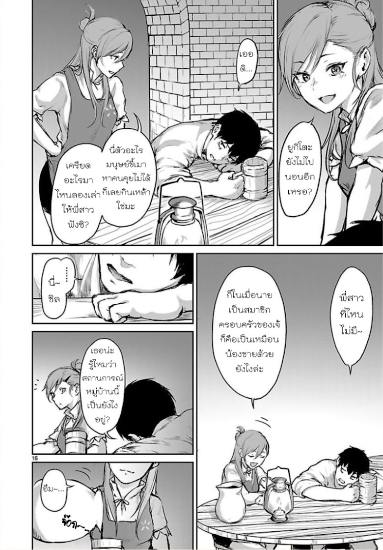 Kami Naki Sekai no Kamisama Katsudo - หน้า 16