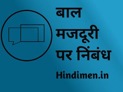 Essay on child labour in hindi, bal majduri essay in hindi, bal sharam essay in hindi, hindi essay, bal Mazdoori, bal majduri Hindi nibandh, article on Child Labour in Hindi, information on Child Labour in Hindi