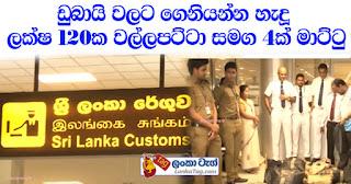 4 Men with Walla Patta worth 12 million ~ Gossip Lanka Viral