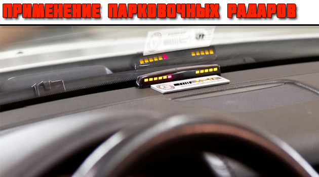 передний парктроник parkmaster 32f-4-a