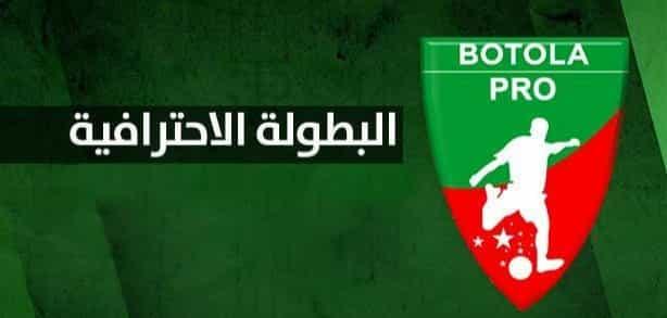 الغموض يسود الدوري المغربي