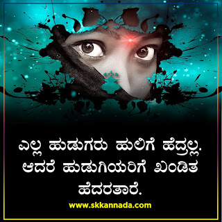angry girl quote in kannada