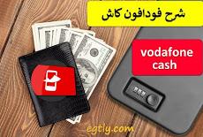 شرح ماهي خدمة فودافون كاش في مصر