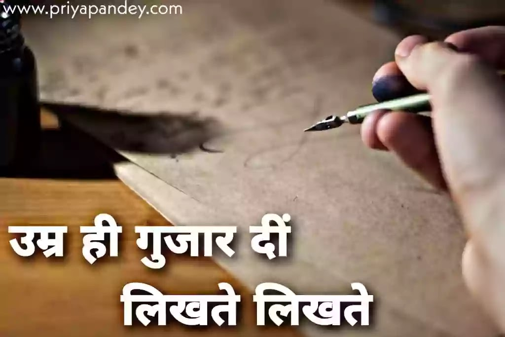 Umar Hi Gujaar Di Likhate Likhate by Priya Pandey Hindi Poem, Poetry, Quotes, कविता, Written by Priya Pandey Author and Hindi Content Writer. हिंदी कहानियां, हिंदी कविताएं, विचार, लेख.
