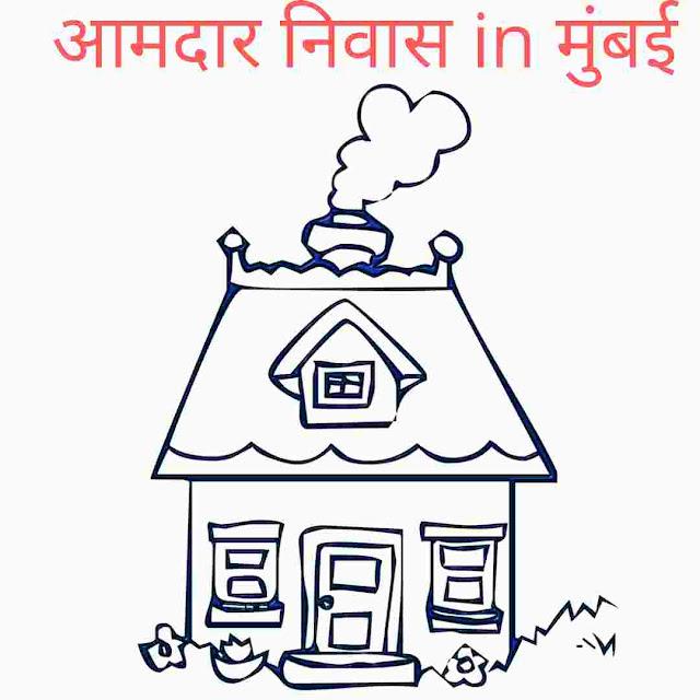 आमदार निवास in मुंबई, MLA house in mumbai