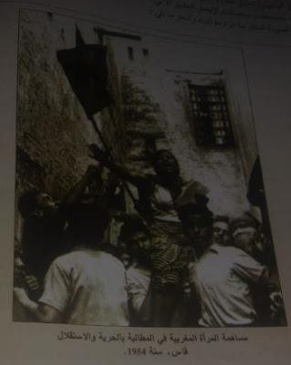 تحليل صورة مساهمة المرأة المغربية في المطالبة بالحرية والاستقلال  للسنة الأولى بكالوريا علوم تجريبية