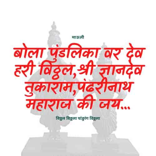Ashadi Ekadashi Shubhechha in Marathi