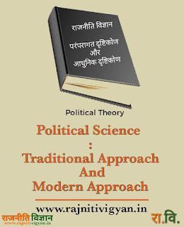 राजनीति विज्ञान के परंपरागत और आधुनिक/समकालीन दृष्टिकोण