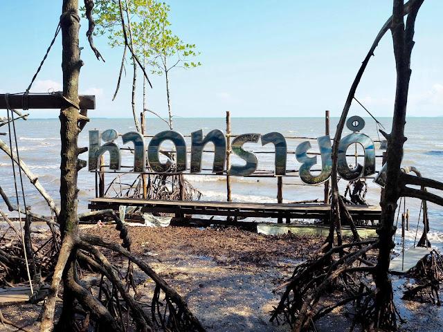 ศูนย์กลางการท่องเที่ยวเชิงธรรมชาติหาดทรายดำ จังหวัดตราด