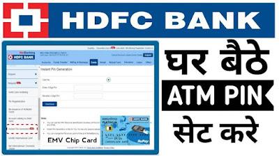 HDFC बैंक का एटीएम पिन कैसे बनाये 2021 । HDFC ATM PIN Generate Kaise Kare