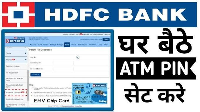 HDFC बैंक का एटीएम पिन कैसे बनाये 2021 । hdfc bank ka atm pin kaise banaye