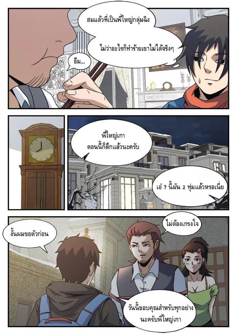 Xie Wen Dong - หน้า 9