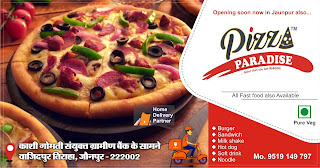 *विज्ञापन : Opening Soon : Pizza PARADISES | in front of Kashi Gomti Samyut Gramin Bank Wazidpur Tiraha Jaunpur (UP) | Mo. 7007826243*