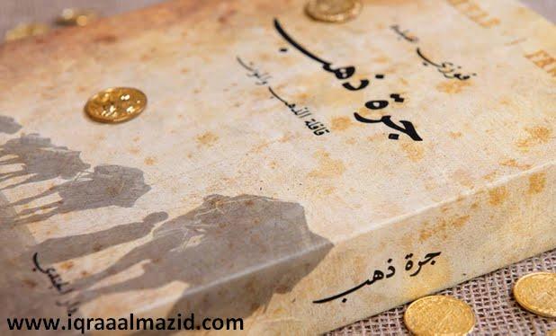 رواية جرة ذهب للكاتب فوزي عبده