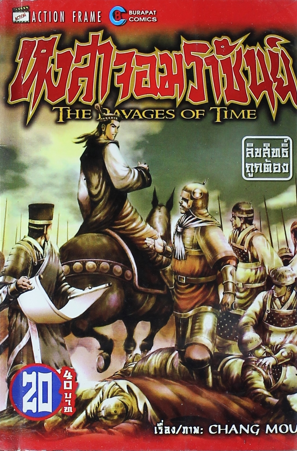 The Ravages of Time-เล่ม 20