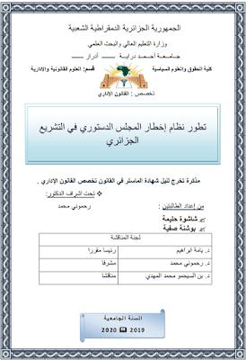 مذكرة ماستر: تطور نظام إخطار المجلس الدستوري في التشريع الجزائري PDF