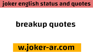 46 Breakup Quotes, Messages, Status Online in english 2021 - joker english