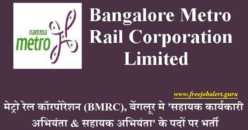 BMRC Recruitment 2018