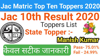jac Matric Result toppers , jac toppers 10th, jac Matric toppers list , jac top 10 Matric toppers