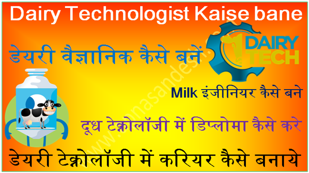 Dairy Technologist Kaise bane - डेयरी वैज्ञानिक कैसे बनें