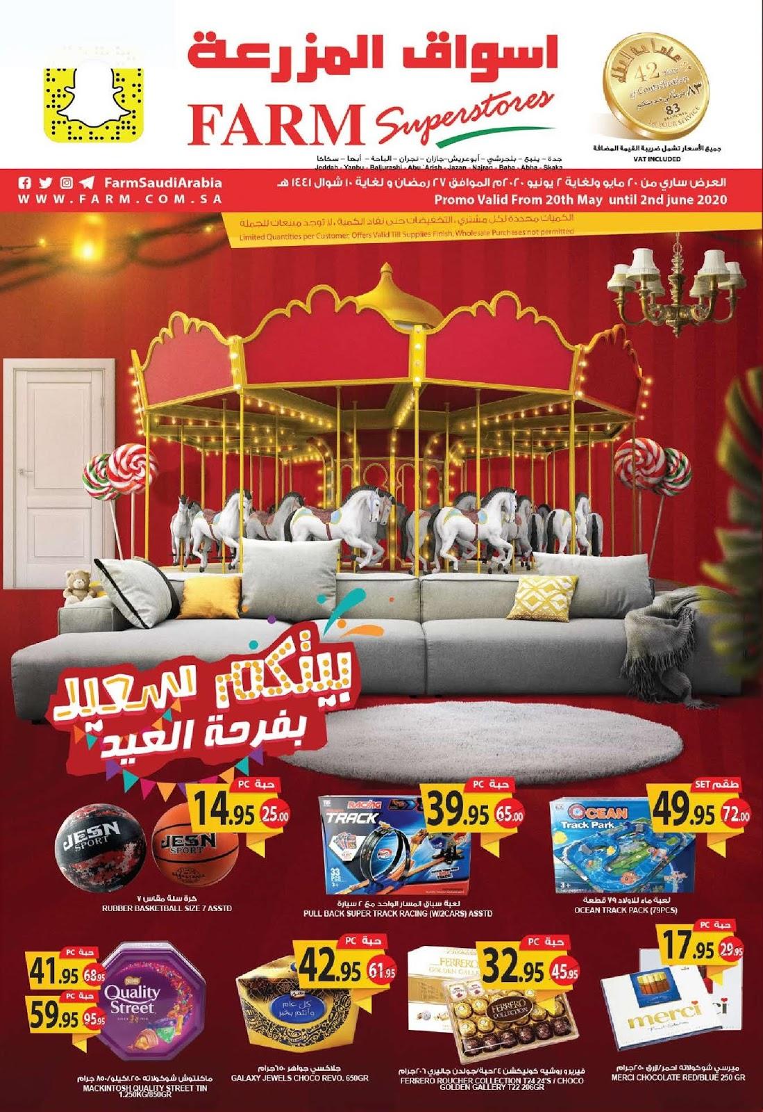 عروض المزرعة جدة و الجنوبية من 20 مايو حتى 2 يونيو 2020 عيد سعيد