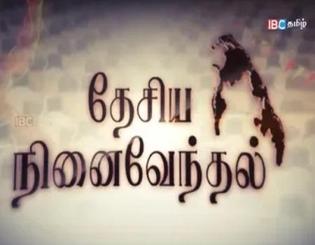 Maveerar Naal 2017 IBC Tamil