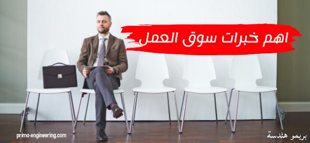 5 نصائح للبحث عن عمل للخرجين | اهم خبرات سوق العمل للشباب المقبل علي عمل