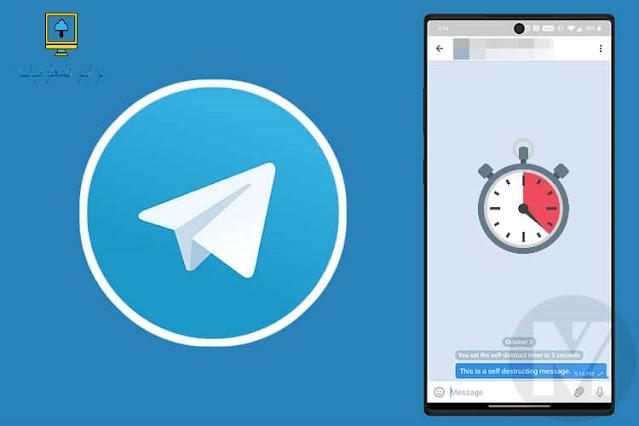 كيفية إرسال رسائل التدمير الذاتي في Telegram