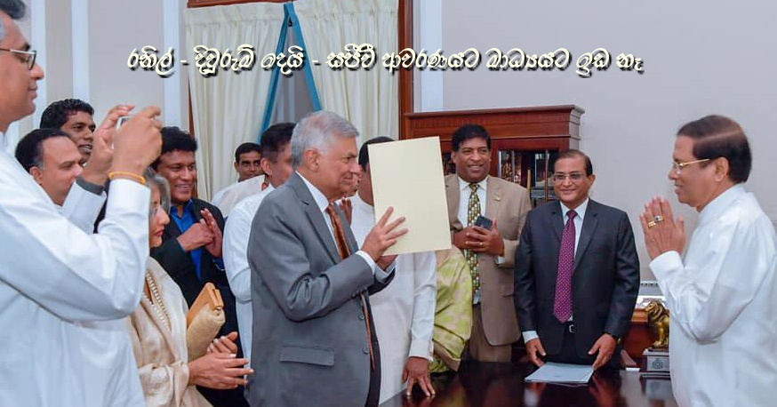 https://www.gossiplankanews.com/2018/12/ranil-prime-minister-sworn-in.html