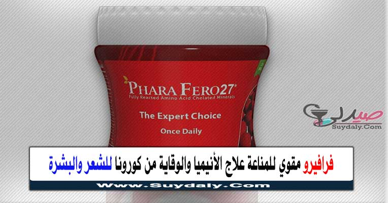 فرافيرو 27 أقراص مضغ مكمل غذائي PHARA FERRO 27 لعلاج الأنيميا وفقر الدم مقوي للمناعة السعر في 2020 والبديل