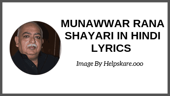 Munawwar Rana Shayari in Hindi Lyrics